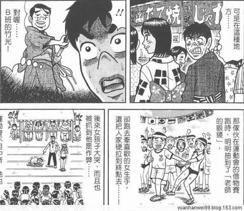 末田雄一郎×吉本浩二《那年我們青春期》 - youlin - youlin的漫画阅读日志