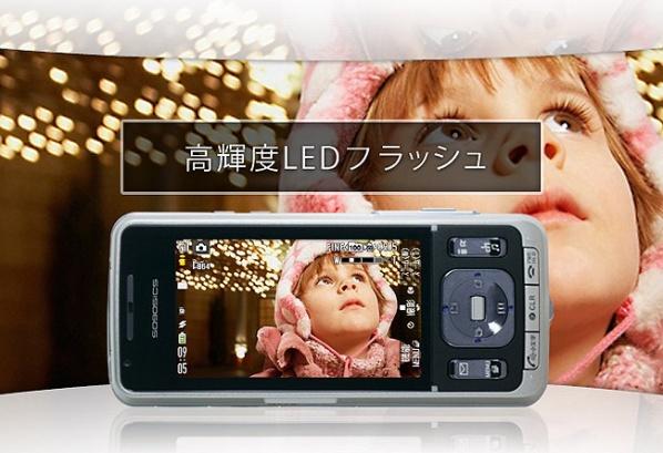 索尼爱立信SO905iCS - 地球最强的拍照手机! - 看更阿伯熙叔 - 看更房