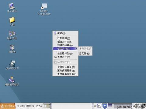 今天把Solaris 10安装成功(图) - godisu - Godisu  BLOG