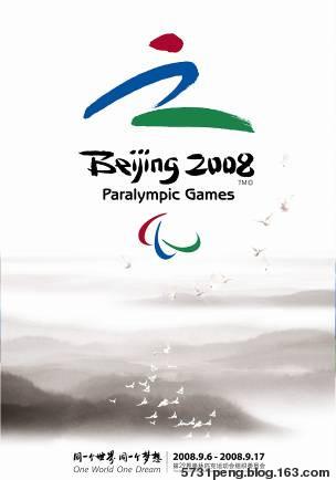 2008北京奥运会海报 - 疯狂的石头 - 疯狂的石头
