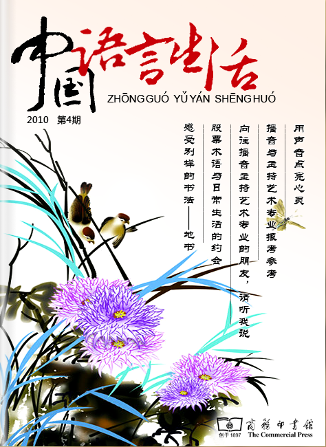 【电子杂志】《中国语言生活》第四期_对外汉语—信息分享_百度空间 - 麦田守望者 - 对外汉语教学交流