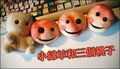 小绵羊和三个桃子的故事 - 老范 - 老范的博客