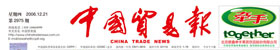 一个民营企业家的创新情结 - 远东蒋锡培 - 远东蒋锡培