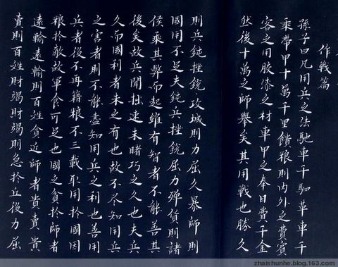 原创  翟顺和的字孙子兵法  作战篇 - 翟顺和 - 悠然见南山