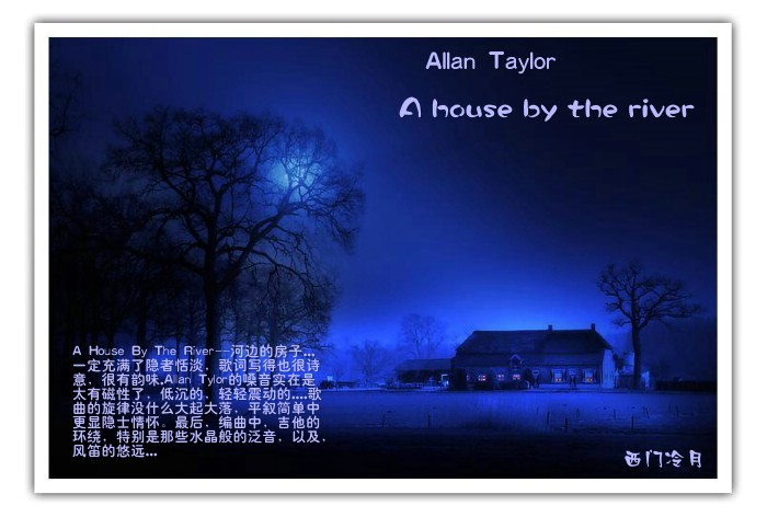 【经典民谣】Allan Taylor-A house by the river - 西门冷月 -                  .