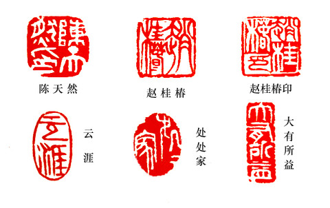中国民间美术非物质文化遗产30——金石篆刻 - hubao.an - hubao.an的博客