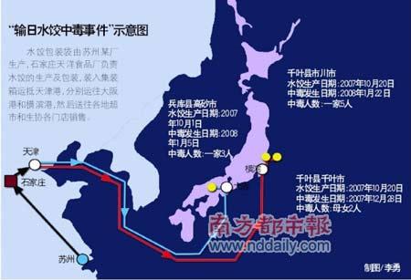 """""""出口日本毒饺子""""案侦破 系中国临时工投毒 - 反日·2010 - 反日·2010"""