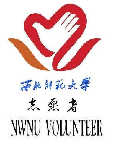 西北师范大学青年志愿者协会标志简介 征求意见