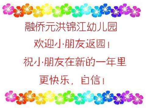 欢迎小朋友 - rqsy2008 - 融侨元洪锦江幼儿园的博客