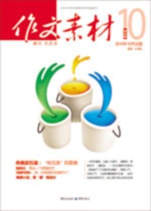 《作文素材》(2010年10期上):为你的考场作文打造鈥溒聘锈