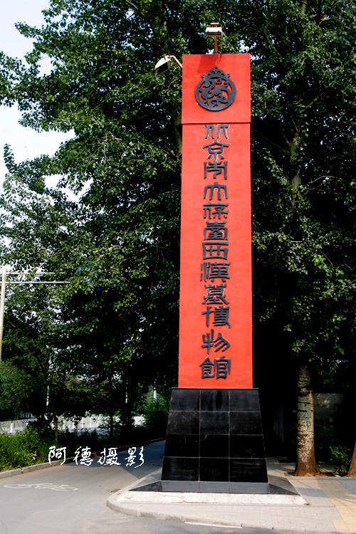 中国第一座汉代墓葬博物馆 - 阿德 - 图说北京(阿德摄影)BLOG