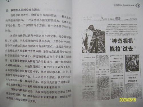 《俏梅花外应预测学》在线阅读、下载——5 - 俏梅花 - 俏梅花外应预测