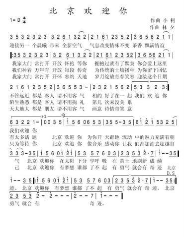 音乐谱子北京欢迎你