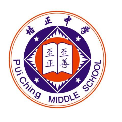 培正中学的校徽 校歌图片