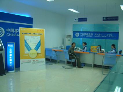 中国移动营_中国移动信息产品营业厅