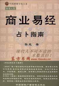 出版的几本书籍 - 黎先生 - 黎光先生的易学日志