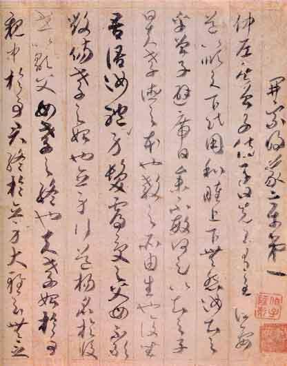 十三少碑帖介绍:唐·贺知章《孝经》 - 十三少 - 中國·太陽堂