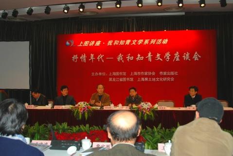 """知青和知青文学是个永远的话题——""""我和知青文学""""座谈会昨在上海举行 - liu.2h - liu.2h的博客"""