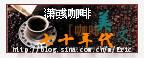 2006最受女生青睐的十大SD娃娃(图) - 潇彧 - 潇彧咖啡-幸福咖啡