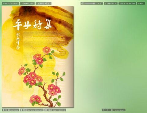 【诗林词雨】特辑之【平子诗集】from ◆左岸的情人节礼物◆ - 左岸 - 【微 远 堂】