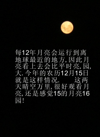 昨晚的月亮又大又园 - 木头人 - sampson827的博客