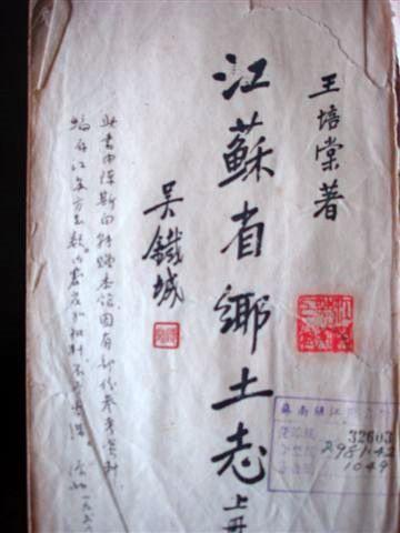 镇江图书馆馆藏民国书籍及报刊 - 范泓 - 范泓的博客