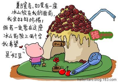 【猪眼看美食】夏天的红豆宣言 - 恐龟龟 - *恐龟龟的卡通博客*