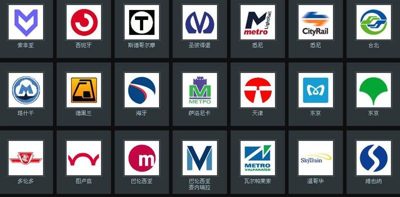 图标-世界地铁标志