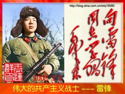 雷锋----伟大的共产主义战士 - 今生有你 - wlq19580 的博客