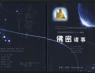 宇宙文明系列丛书之二——佛学之《佛密诸事》出版发行