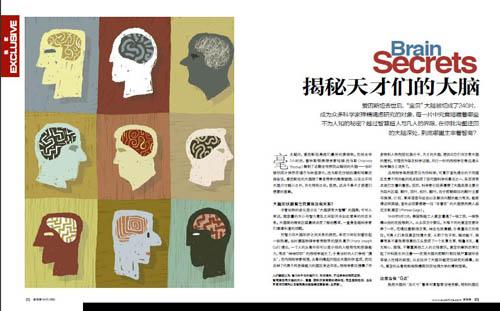 0903-揭秘天才们的大脑 - 新探索 - 新探索QUO杂志