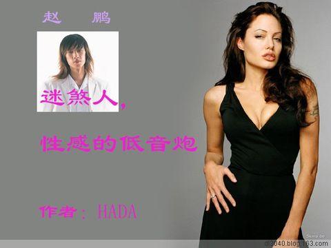 《 迷煞人,性感的低音炮 》作者:HADA - dl3040 - 大连天健3040论坛博客
