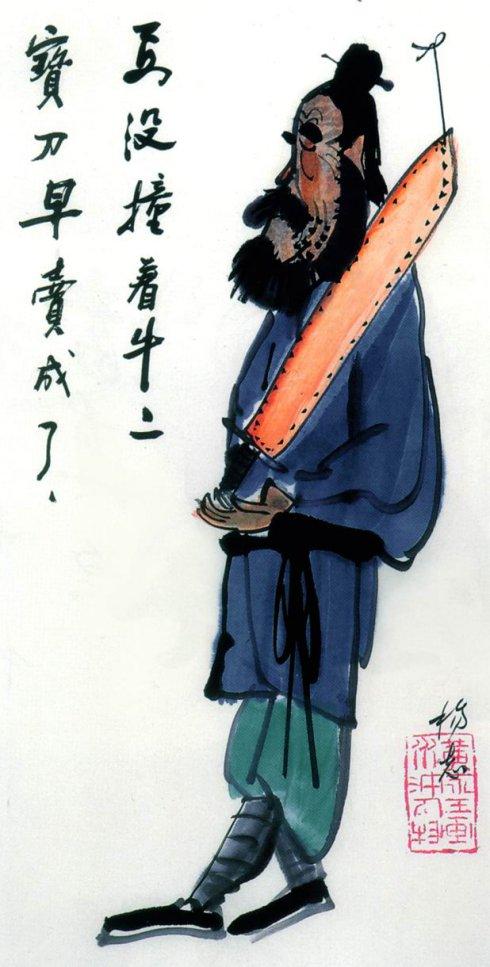 国宝级艺术大家黄永玉《黄永玉大画水浒》赏析