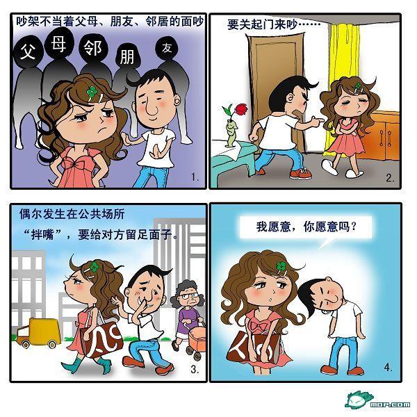 80后《吵架公约》(转) - 家长 - geshengbaba 的博客