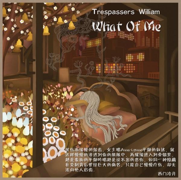 【醉心单曲】Trespassers William - What Of Me - 西门冷月 -                  .