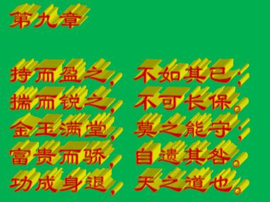道德经(二)(艺术字.立体感隶书) - liutong - 流通的博客