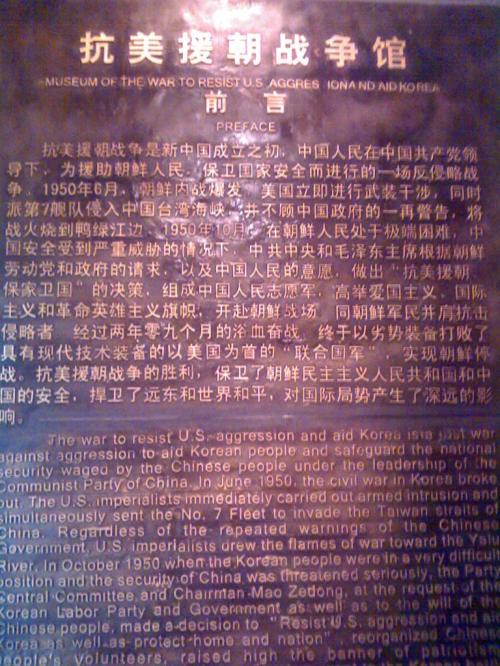 朝鲜战争纪实 ku jiutian 126 流浪军刺