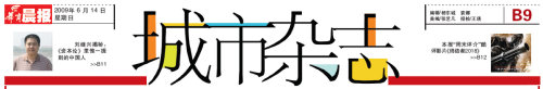 """刘继兴在华商晨报""""晨报讲堂""""当堂主 - 刘继兴 - 刘继兴的BLOG"""