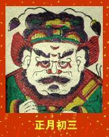 正月初三_百度百科 - 遇见你是我的缘 - chunjiuwang的博客