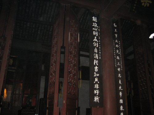 参观成都武侯祠有感 - 曹凤岐 - 曹凤岐的博客