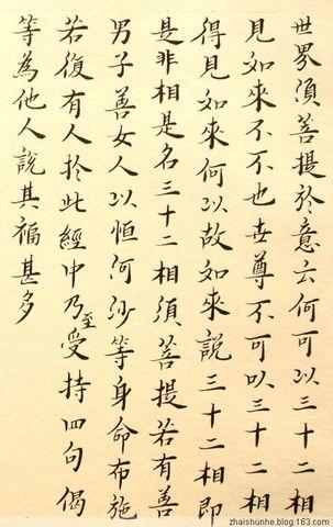 原创 翟顺和的字 金刚经 - 翟顺和 - 悠然见南山