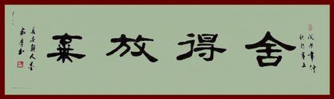 【原创】       墨痴为朋友作 - 长安颠人—墨痴 - 长安颠人—墨痴