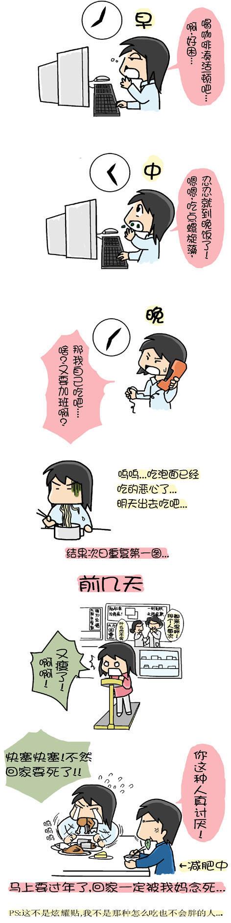 年关 - 小步 - 小步漫画日记