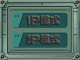 【APEX】1982 - 简单DS系列 Vol.31 THE 超弹丸!改造战车汉化 版本号Build.080207 - 罗伊SD - 罗伊SDの利基亚大陆