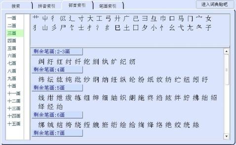 【免费使用中华在线词典网】 - 诗晴 - 琴棋书画
