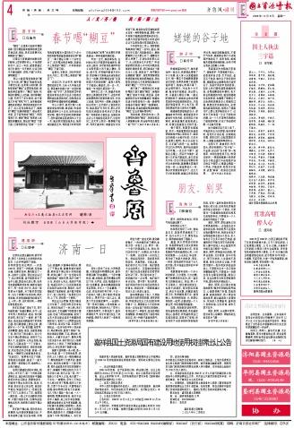 齐鲁风20081208发稿 - qilufeng2004 - qilufeng2004的博客