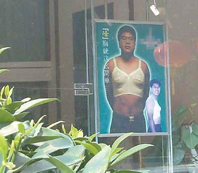 丰胸广告的境界 - 安东 - 寻常放荡