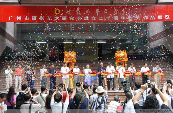 广州摄影艺术研究会成立二十周年  08.6 - 老赵同志 - 老赵同志的博客