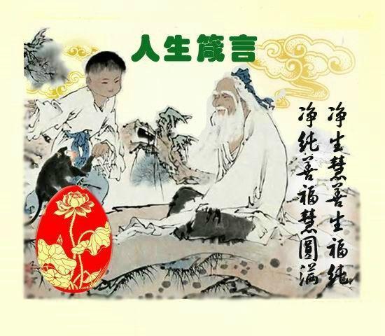 引用 「典藏图文」人生箴言 - 蓝梦 - 蓝梦的博客