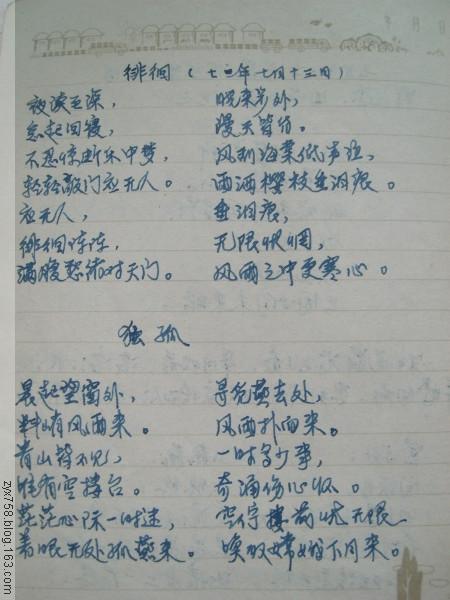 曾经的故事.小诗两首【原创】 - 悔孩儿 - 悔孩儿的呼唤